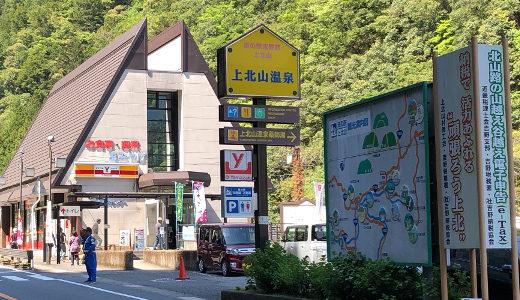 道の駅 吉野路上北山は川遊びと温泉だけじゃない!レストランからの眺めも最高