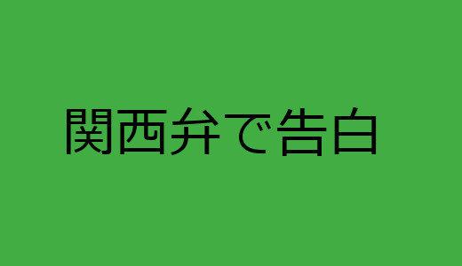 関西弁でカッコよく告白したい男性が使うべきフレーズから仕方まで