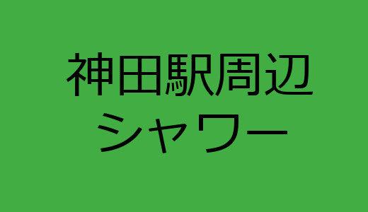 神田駅周辺のシャワーが使える施設はネットカフェだけ!料金比較