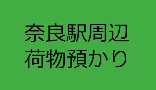 奈良駅周辺のコインロッカーや荷物預かり所一覧!手ぶらで観光を楽しもう