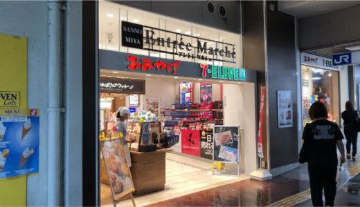 三宮駅でお土産買うならアントレマルシェが簡単便利