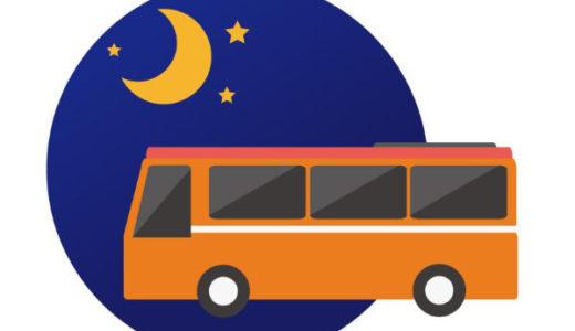 夜行バスで寝れない!ぐっすり寝るための席や体勢選からグッズまで