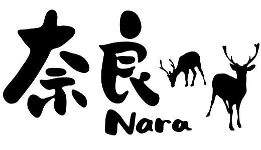 奈良県民あるある!それホンマなん?生まれも育ちも奈良の僕が回答