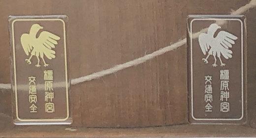 【橿原神宮】お守りの種類を一挙公開!値段やおみくじについても