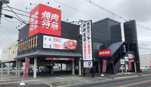 焼肉特急 橿原駅店のメニューとランチの感想!クーポンや予約、営業時間も