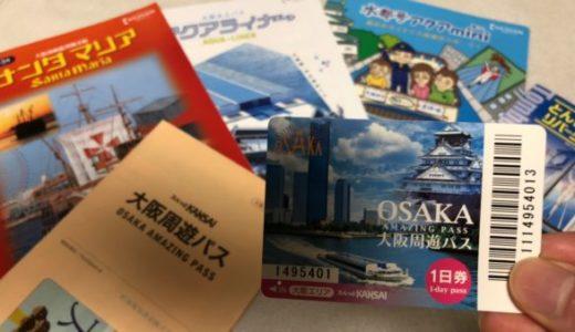 【大阪周遊パス】クルーズのおすすめモデルコース!サンタマリア号は鉄板