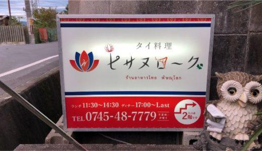 奈良県葛城市のタイ料理屋!ピサヌロークのメニューと食べた感想