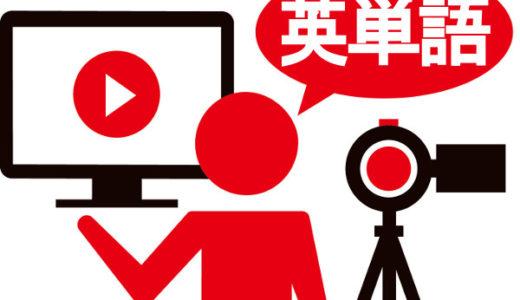 英単語をYouTubeで聞き流し!英語⇔日本語の音声付おすすめ8選