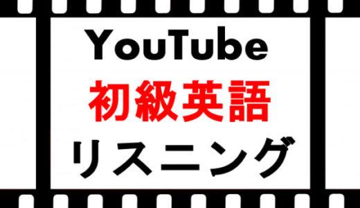 【リスニング】初級英語のフレーズをYouTubeで聞き流し!日本語音声付き