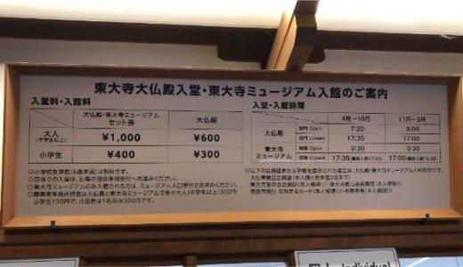 【東大寺】拝観料の一覧と割引方法!二月堂・南大門は無料?料金比較も