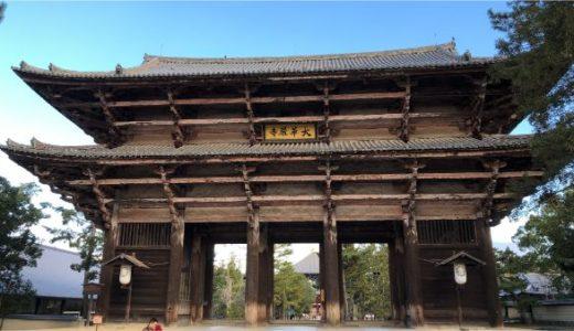東大寺南大門の見どころは金剛力士像だけじゃない!建築様式や狛犬もすごい