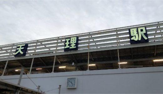 【天理駅 周辺】おすすめ映画館は?シネマサンシャイン大和郡山?