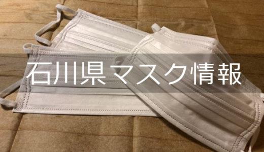 4月7日更新 石川県マスク入荷情報!どこで買える?売っている場所