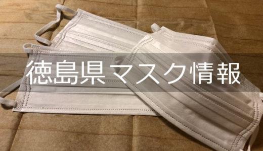 4月5日更新 徳島県マスク入荷情報!どこで買える?売っている場所