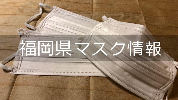 売っ てる 福岡 マスク 店