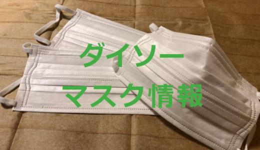 ダイソーのマスク入荷情報!30枚入りや手作りキット、通販で買える?