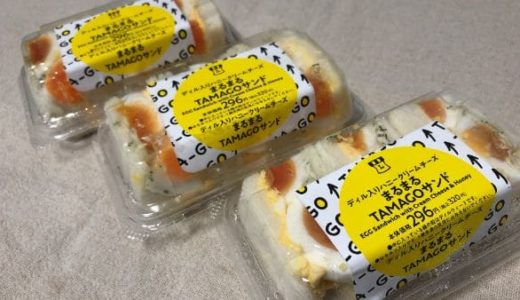 【ローソン】まるまるTAMAGOサンドをレビュー!カロリーや味は?