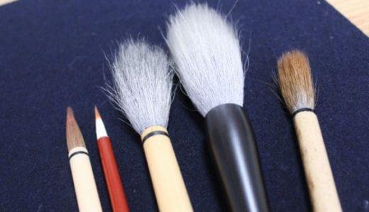 書道筆はどこで買う?おすすめの格安価格から高級ブランドまで