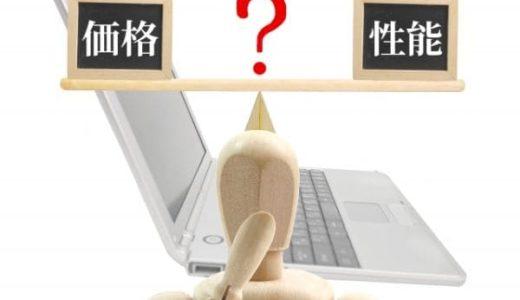 MacBookは中古と新品どっち?故障リスクを考えてスペックと価格で判断