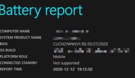 WindowsのバッテリーレポートでノートPCのバッテリーへたりを調べる方法