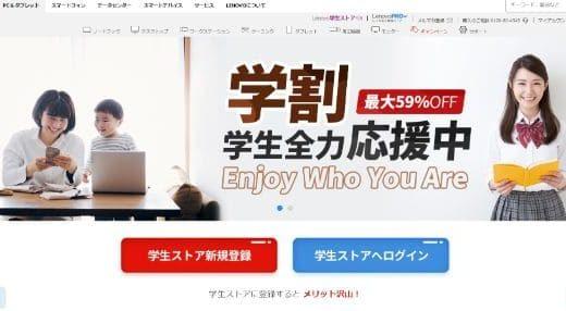 【レノボ学割】利用は学生ストアに登録必須!安い価格でお得に
