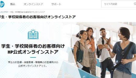 【HPの学割は割引率20~60%】あなたの購入額はいくらになる?