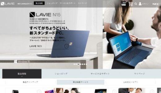 【最安値】NECパソコンを安く買う方法!ダイレクト直販専用クーポン紹介