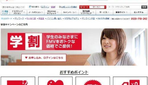 富士通WEBMARTの学割でパソコン購入!割引率やログインキーのゲット方法