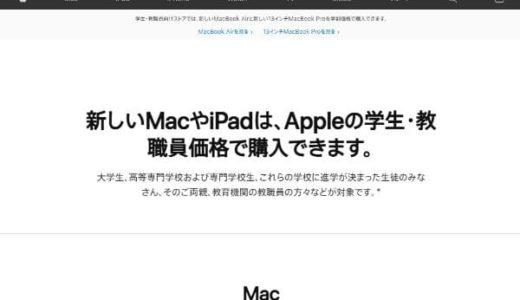 Apple学割のiPad&Mac購入方法!対象の学生や店舗・証明のやり方まで