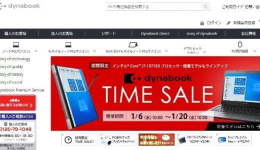 東芝パソコン(Dynabook)を安く買う!直販サイトでクーポン利用