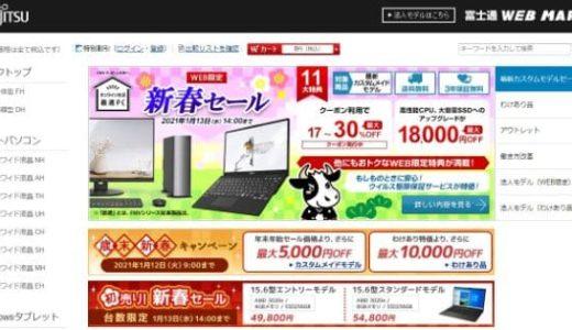 富士通パソコン(FMV LIFEBOOK)を安く買う!直販でクーポン利用など