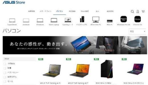 ASUSのパソコンを安く買う方法!クーポンよりAmazon公式店が最強