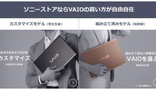 VAIO(ソニーのPC)を安く買う!直販サイトでクーポン使わず最安値