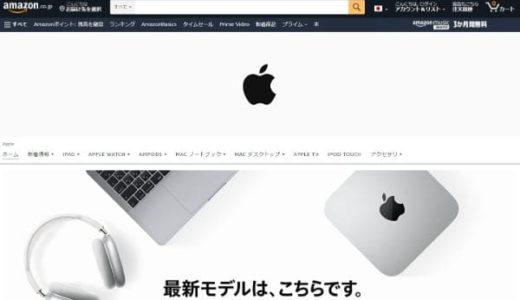 Apple製品を安く買う方法!Amazonならクーポンやセールなしでもお得
