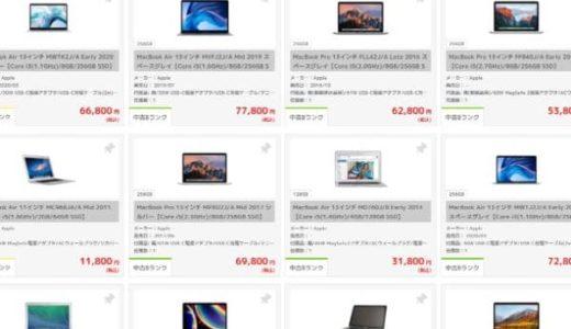 MacbookやiMacの中古はどこで買う?安い安全なおすすめ店はここ