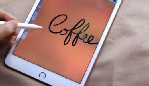【狙い目はコレ】中古iPadのおすすめモデル!購入時の選び方や注意点も