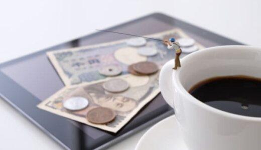 iPadはどこで買うのが安い?最安値でお得に購入する方法