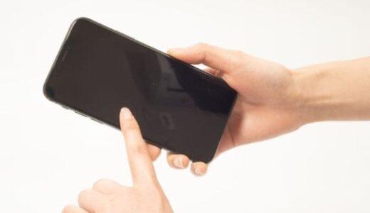 【狙い目はコレ】中古iPhoneのおすすめモデル!購入時の選び方も紹介