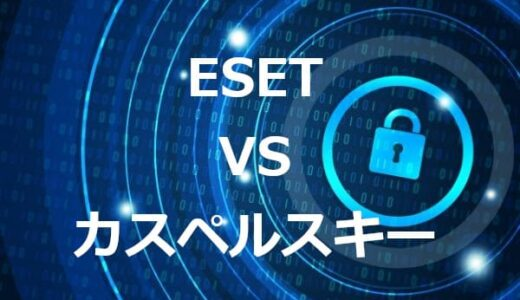 【比較】ESETvsカスペルスキー!乗り換えるならどっち?