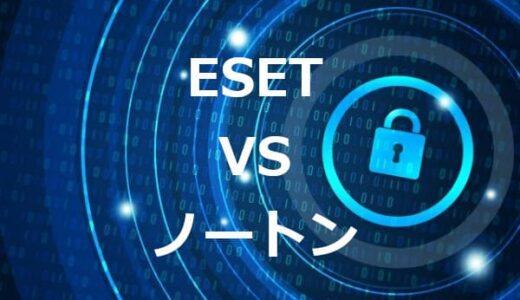 【比較】ESETvsノートン!乗り換えるならどっち?