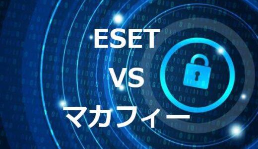 【比較】ESETvsマカフィー!乗り換えるならどっち?