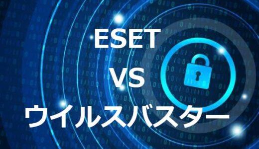 【比較】ESETvsウイルスバスター!乗り換えるならどっち?