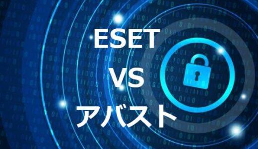 【比較】ESETvsアバスト!乗り換えるならどっち?