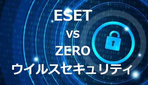 【比較】ESETvsZEROウイルスセキュリティ!乗り換えるならどっち?