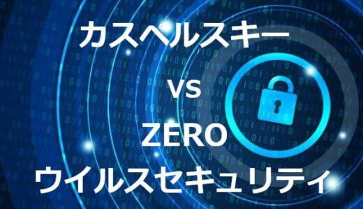 【比較】カスペルスキーvsZEROウイルスセキュリティ!乗り換えるならどっち?