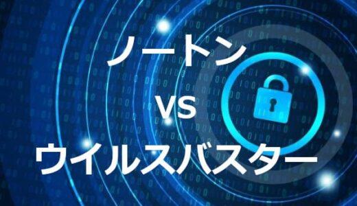 【比較】ノートン360vsウイルスバスター!乗り換えるならどっち?