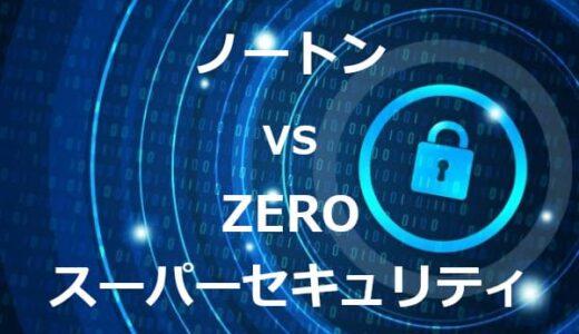 【比較】ノートン360vsZEROスーパーセキュリティ!乗り換えるならどっち?