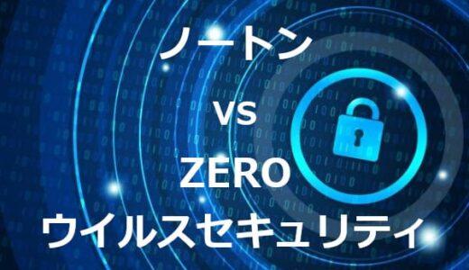 【比較】ノートン360vsZEROウイルスセキュリティ!乗り換えるならどっち?