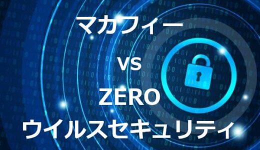 【比較】マカフィーvsZEROウイルスセキュリティ!乗り換えるならどっち?
