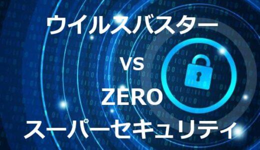 【比較】ウイルスバスターvsZEROスーパースセキュリティ!乗り換えるならどっち?